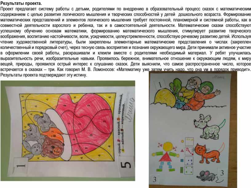 Результаты проекта. Проект предлагает систему работы с детьми, родителями по внедрению в образовательный процесс сказок с математическим содержанием с целью развития логического мышления и творческих…