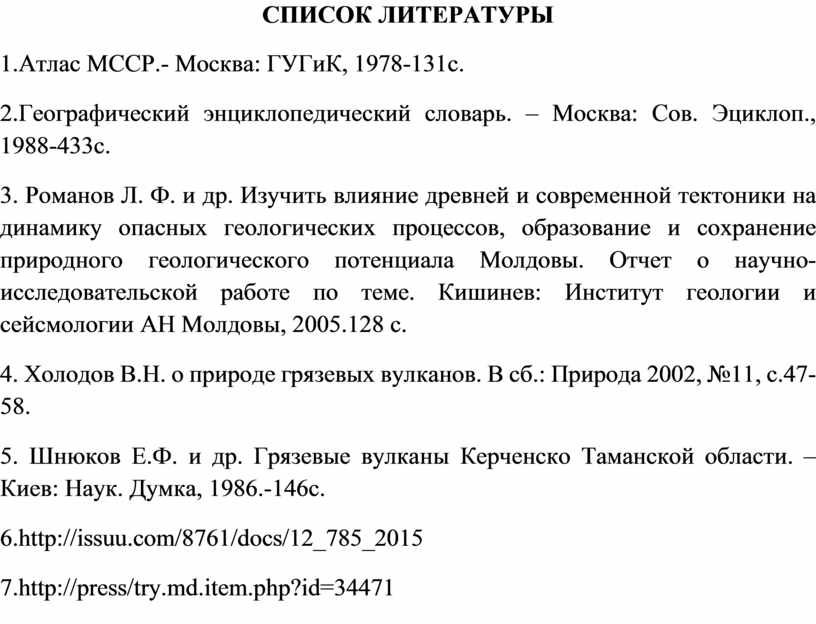 СПИСОК ЛИТЕРАТУРЫ 1.Атлас МССР