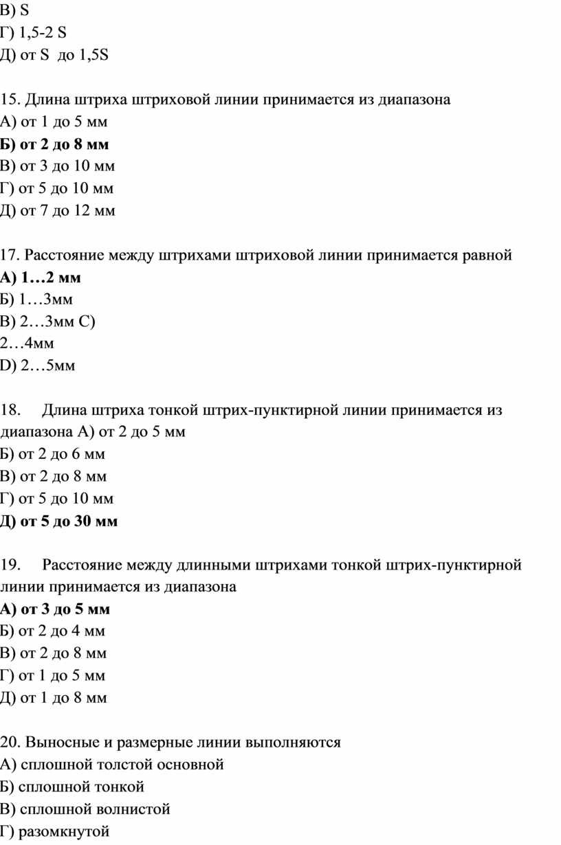 В) S Г) 1,5-2 S Д) от S до 1,5S 15