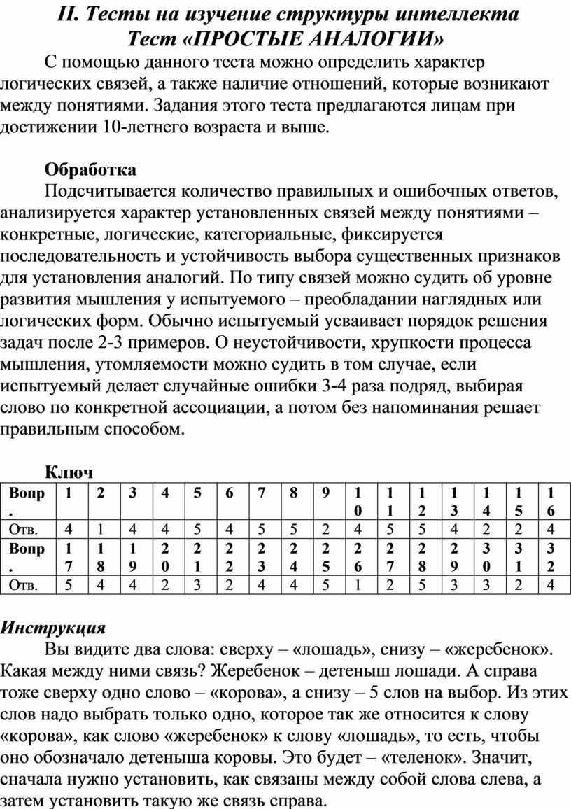 II . Тесты на изучение структуры интеллекта