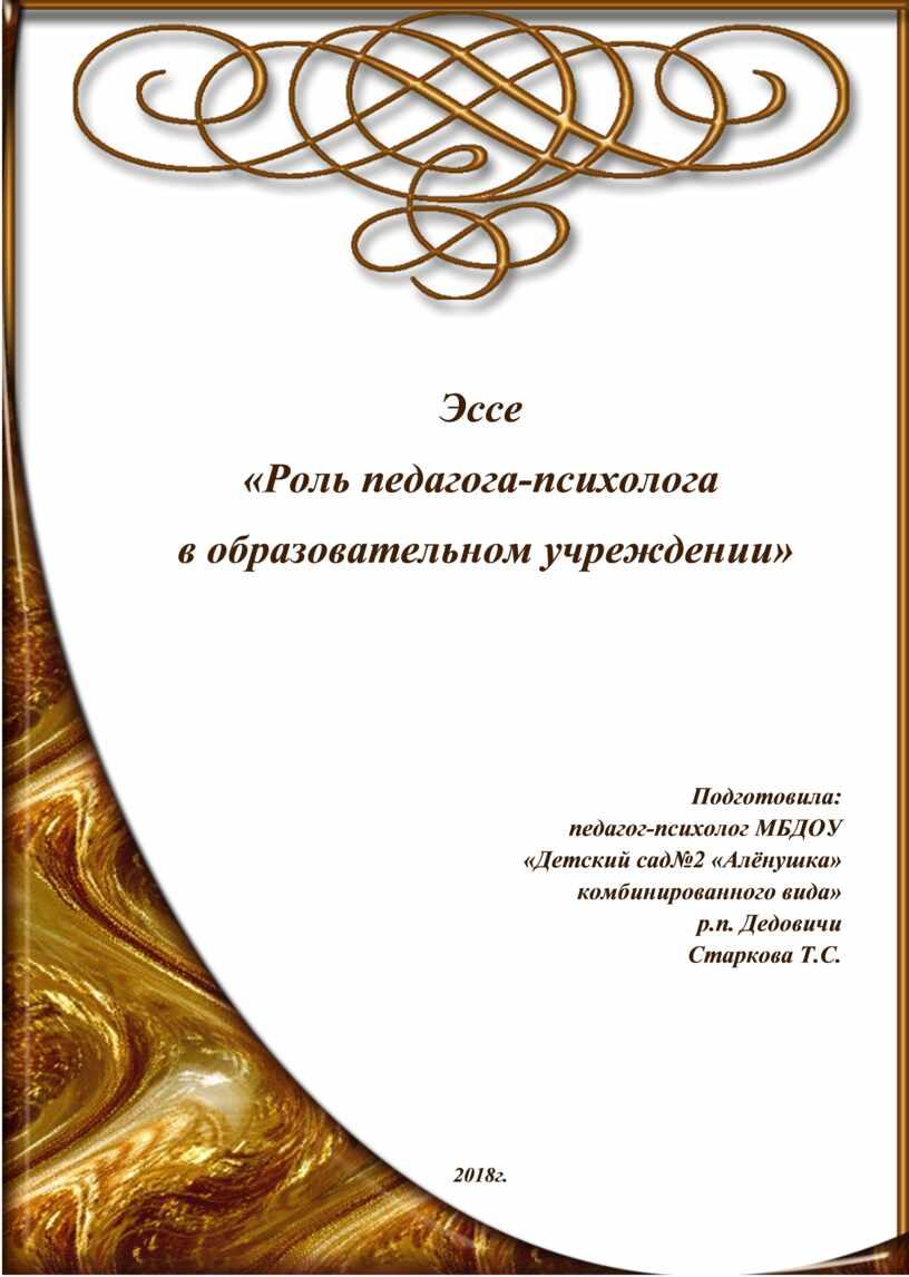Эссе «Роль педагога-психолога в образовательном учреждении»