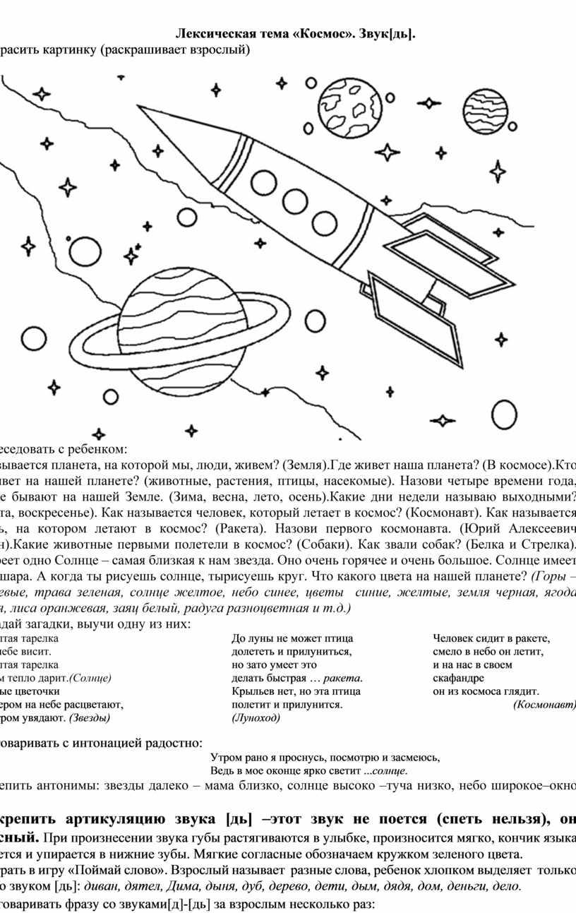 Лексическая тема «Космос». Звук[дь]