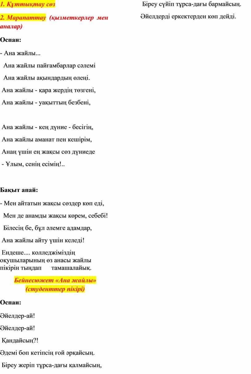 Марапаттау (қызметкерлер мен аналар)