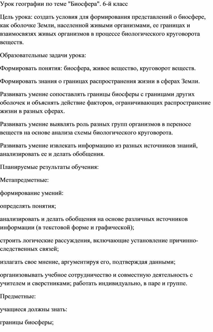 """Урок географии по теме """"Биосфера"""""""