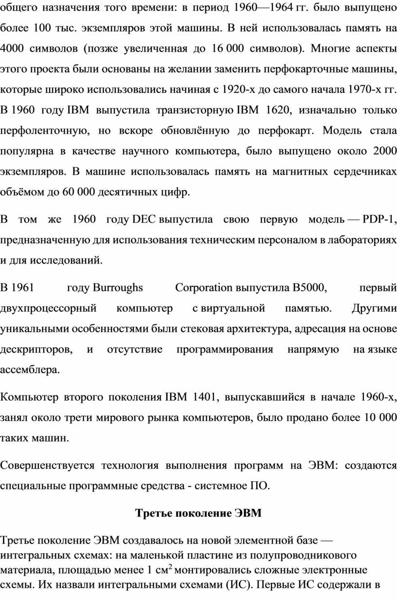 В ней использовалась память на 4000 символов (позже увеличенная до 16 000 символов)