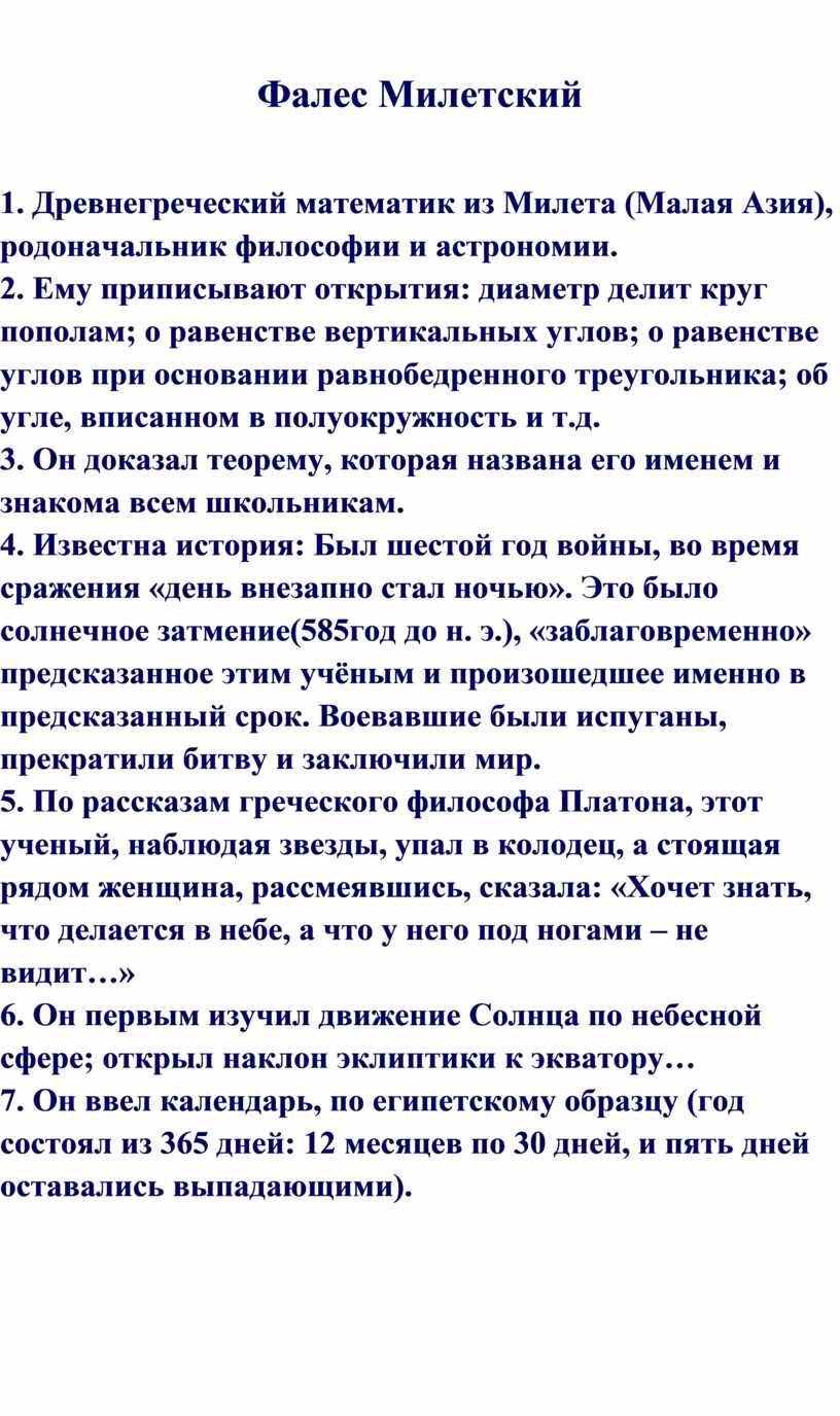 Фалес Милетский 1. Древнегреческий математик из