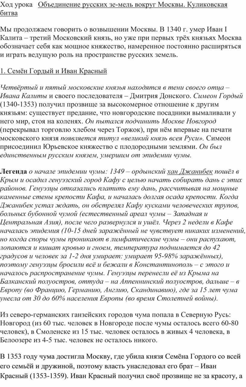 Ход урока Объединение русских земель вокруг