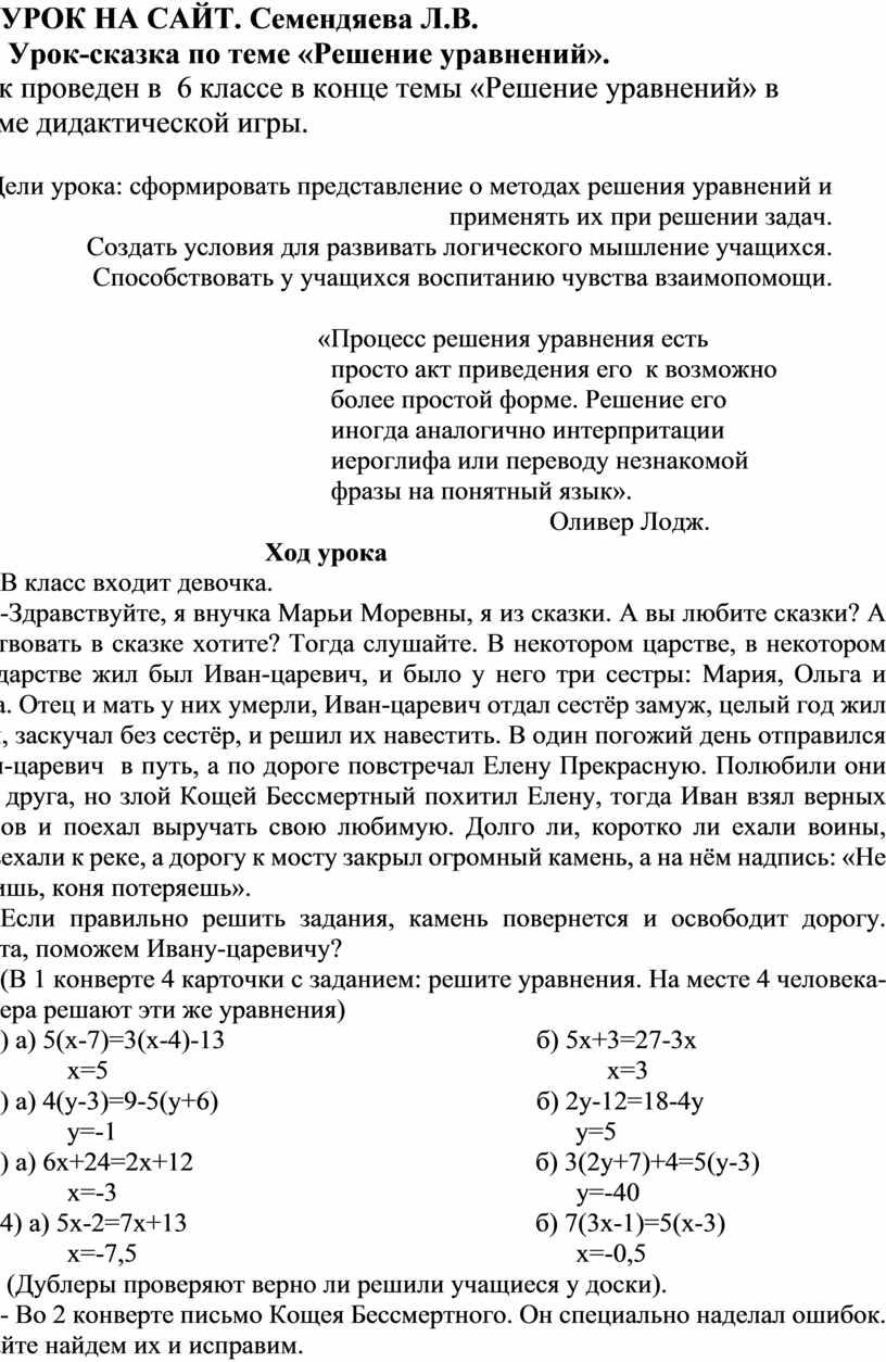УРОК НА САЙТ. Семендяева Л.В.