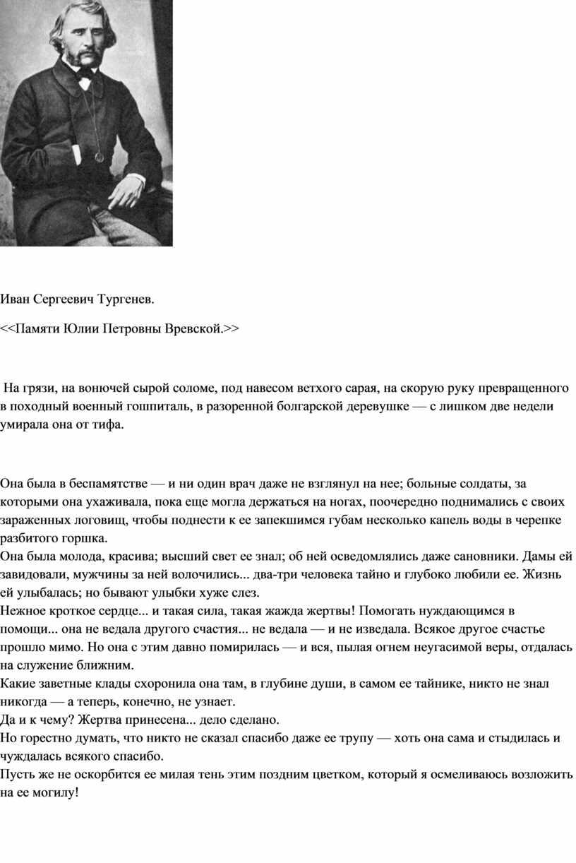 Иван Сергеевич Тургенев. <<Памяти
