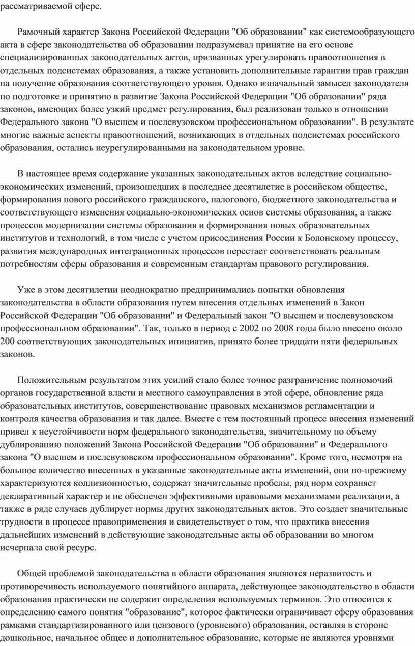 Рамочный характер Закона Российской