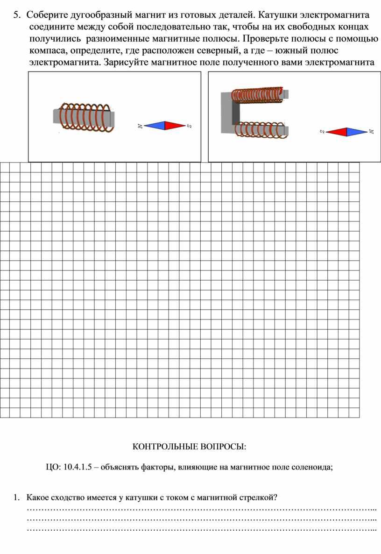 Соберите дугообразный магнит из готовых деталей
