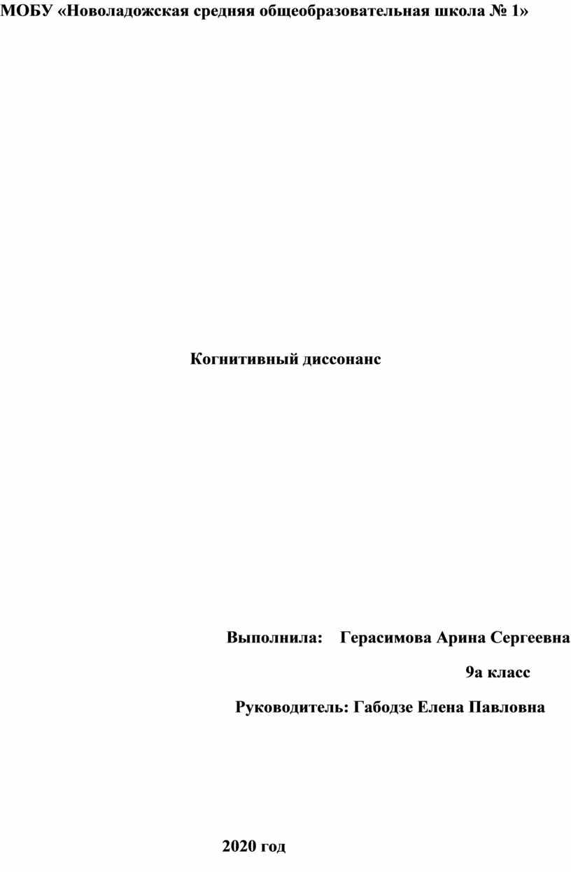 МОБУ «Новоладожская средняя общеобразовательная школа № 1»