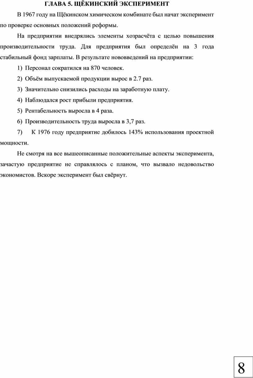 ГЛАВА 5. ЩЁКИНСКИЙ ЭКСПЕРИМЕНТ