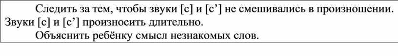 Следить за тем, чтобы звуки [с] и [с'] не смешивались в произношении