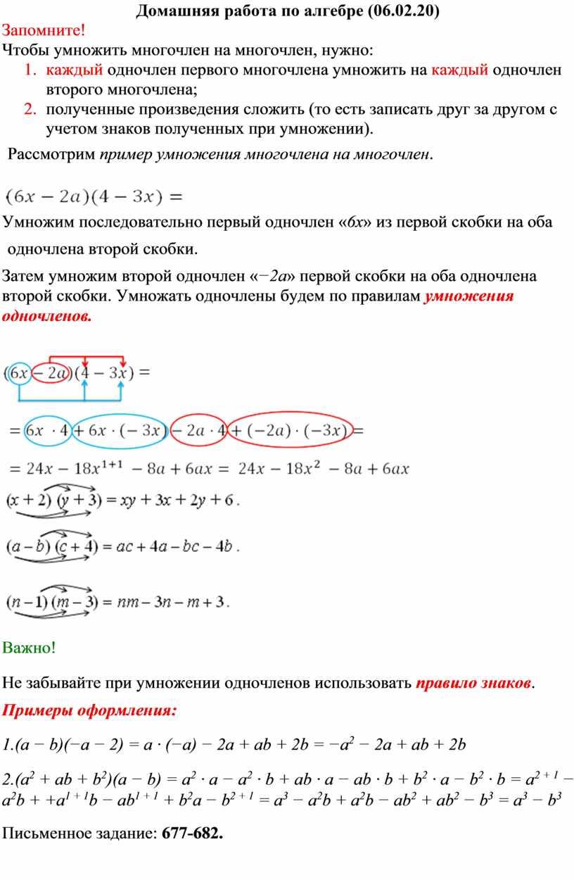 Домашняя работа по алгебре (06
