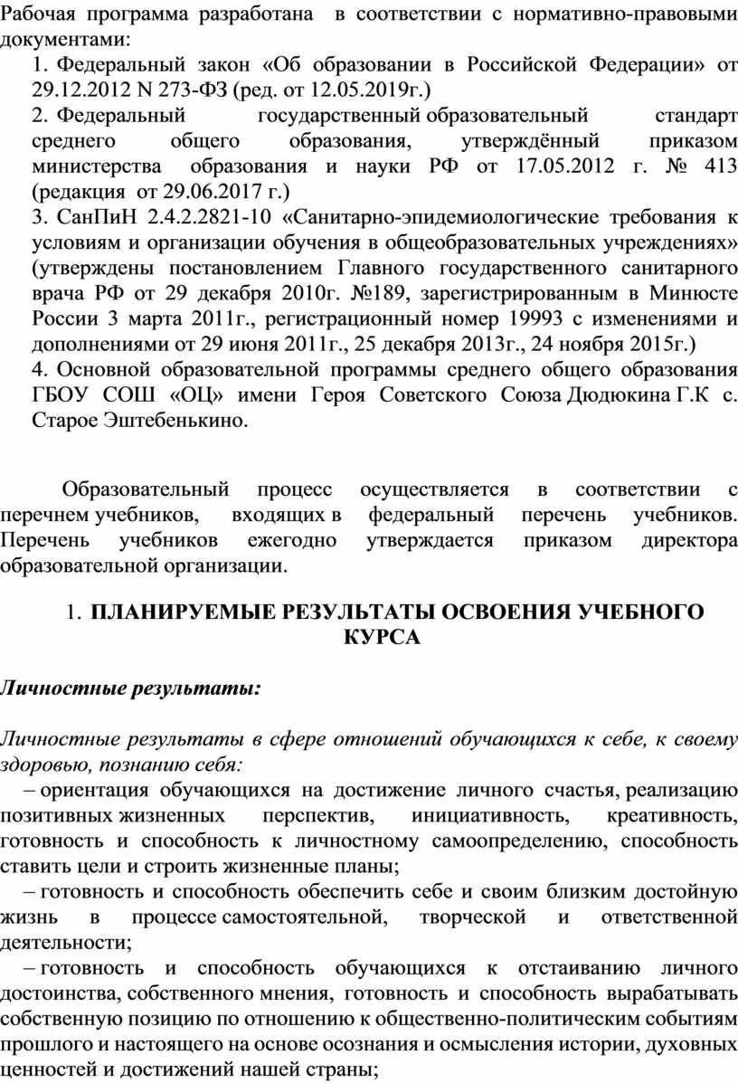 Рабочая программа разработана в соответствии с нормативно-правовыми документами: 1