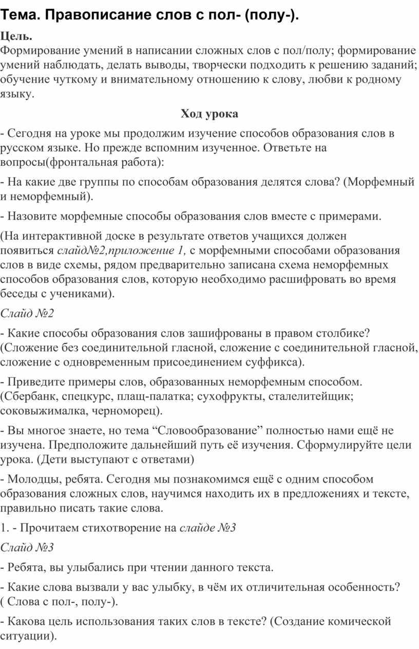 Тема. Правописание слов с пол- (полу-)