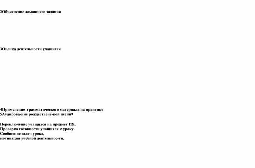 Объяснение домашнего задания 3Оценка деятельности учащихся 4Применение грамматического материала на практике 5Аудирова-ние рождественс-кой песни