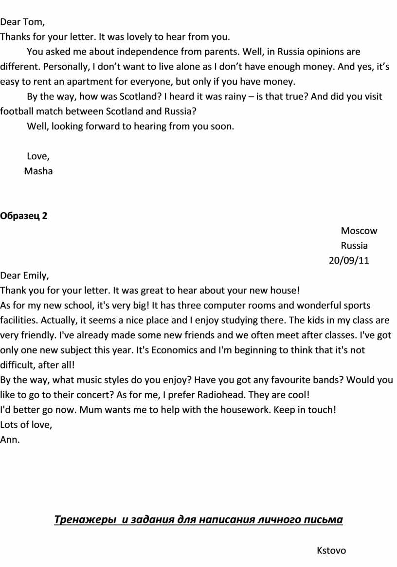 Dear Tom, Thanks for your letter