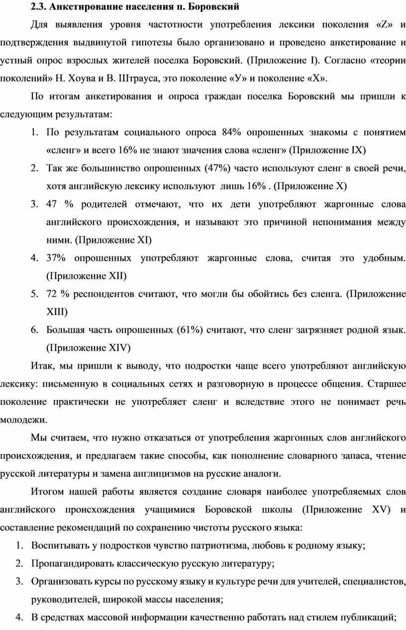 Анкетирование населения п. Боровский