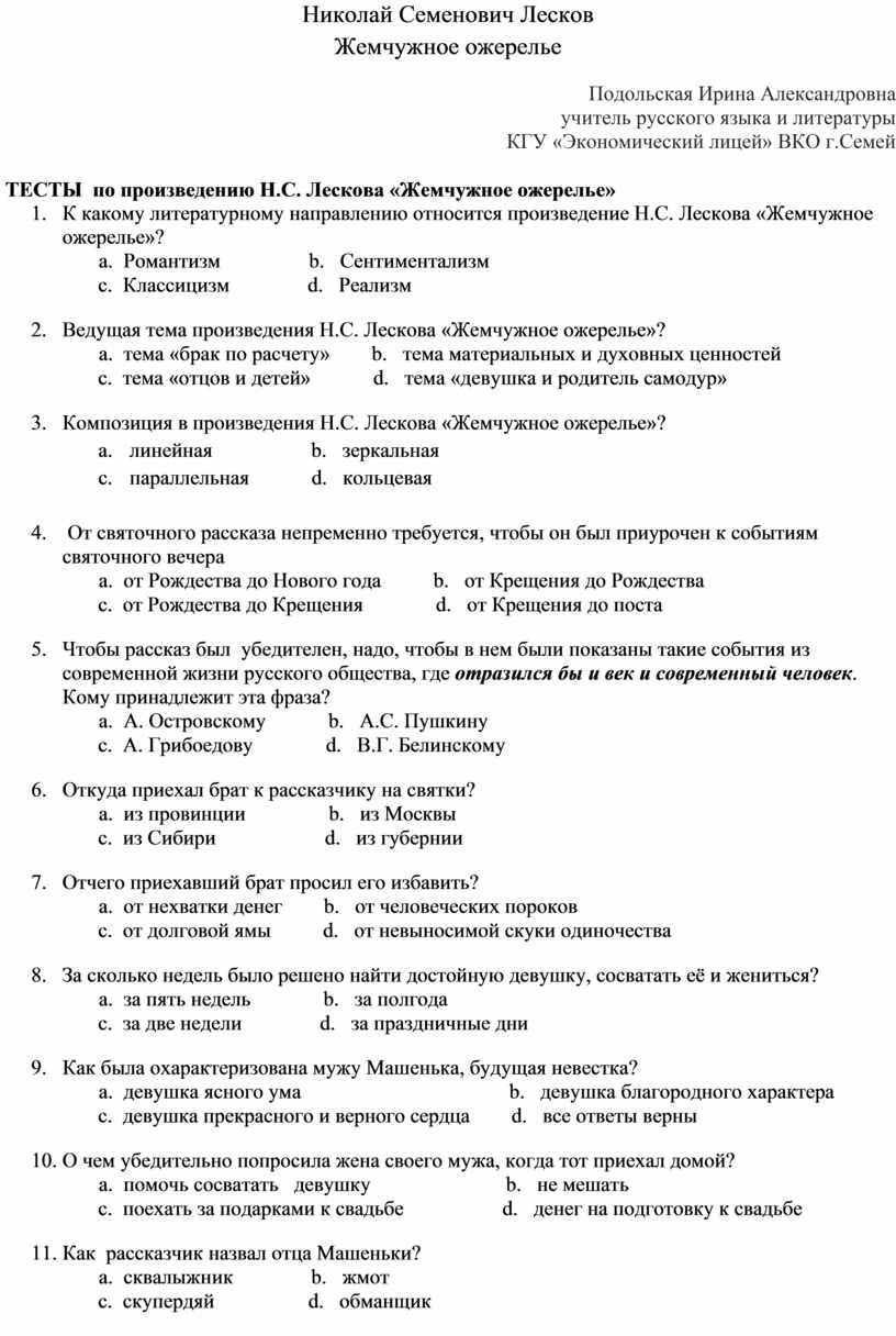 Николай Семенович Лесков Жемчужное ожерелье