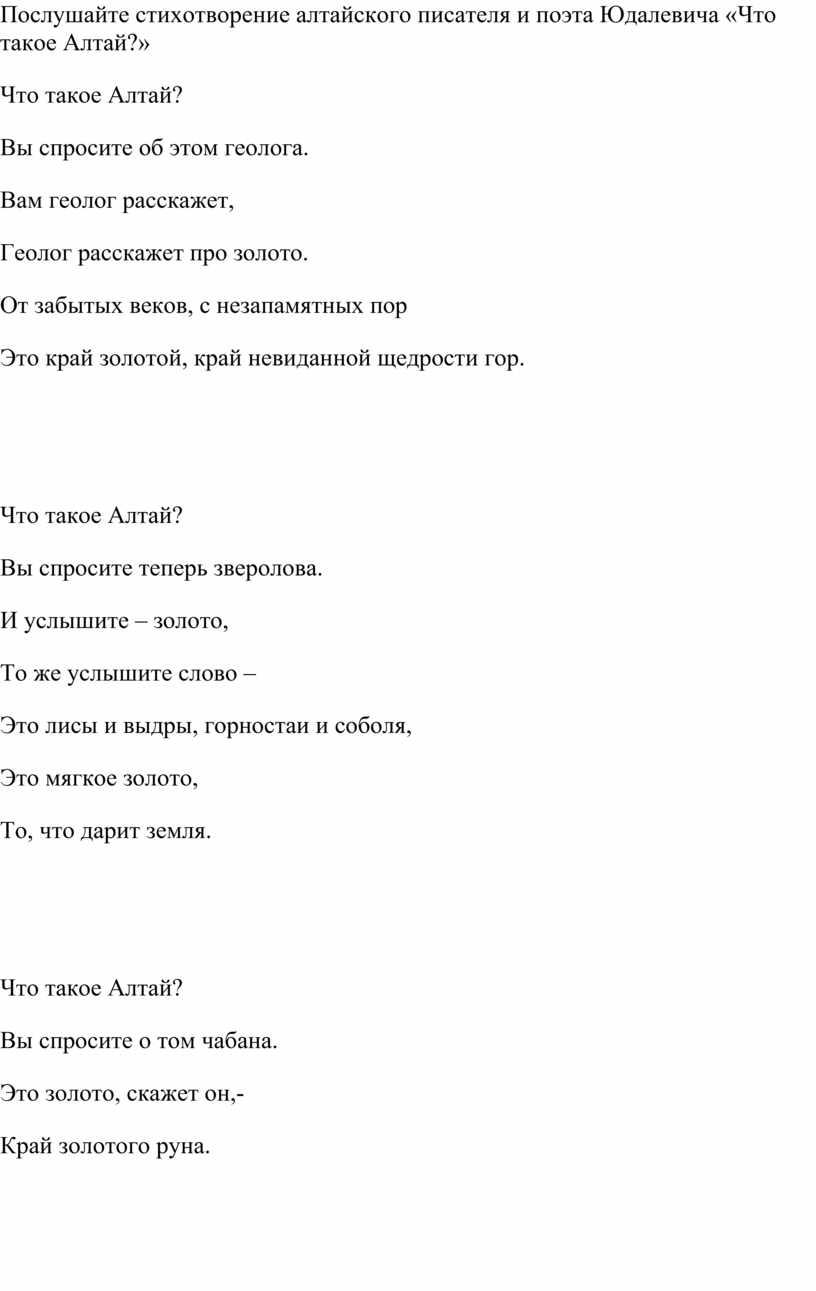Послушайте стихотворение алтайского писателя и поэта