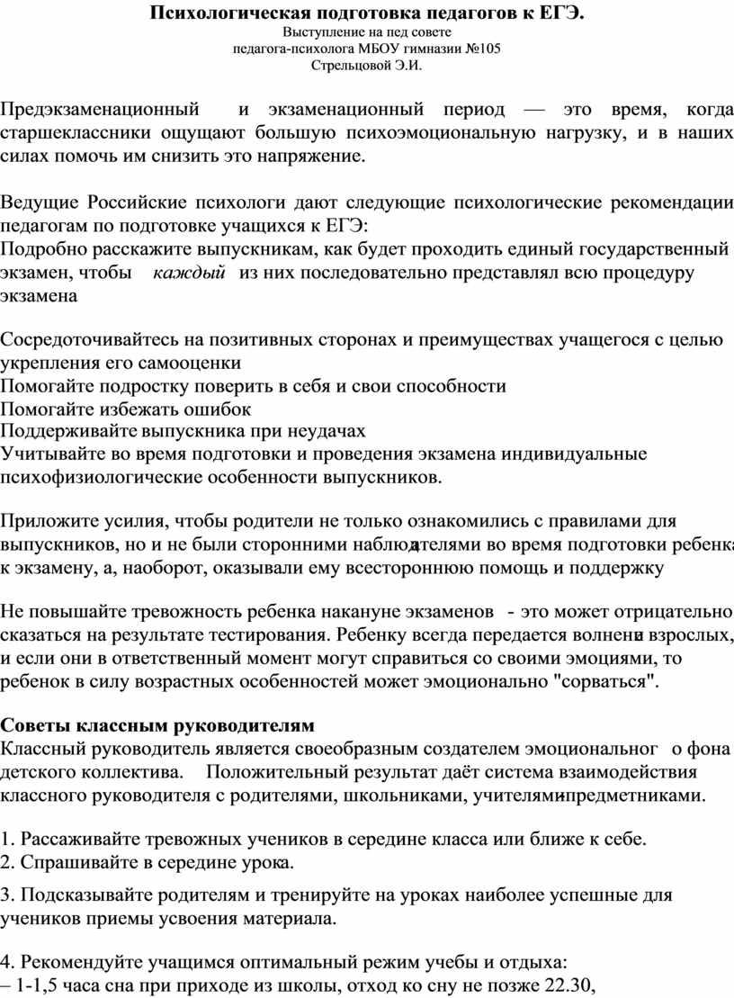 Психологическая подготовка педагогов к