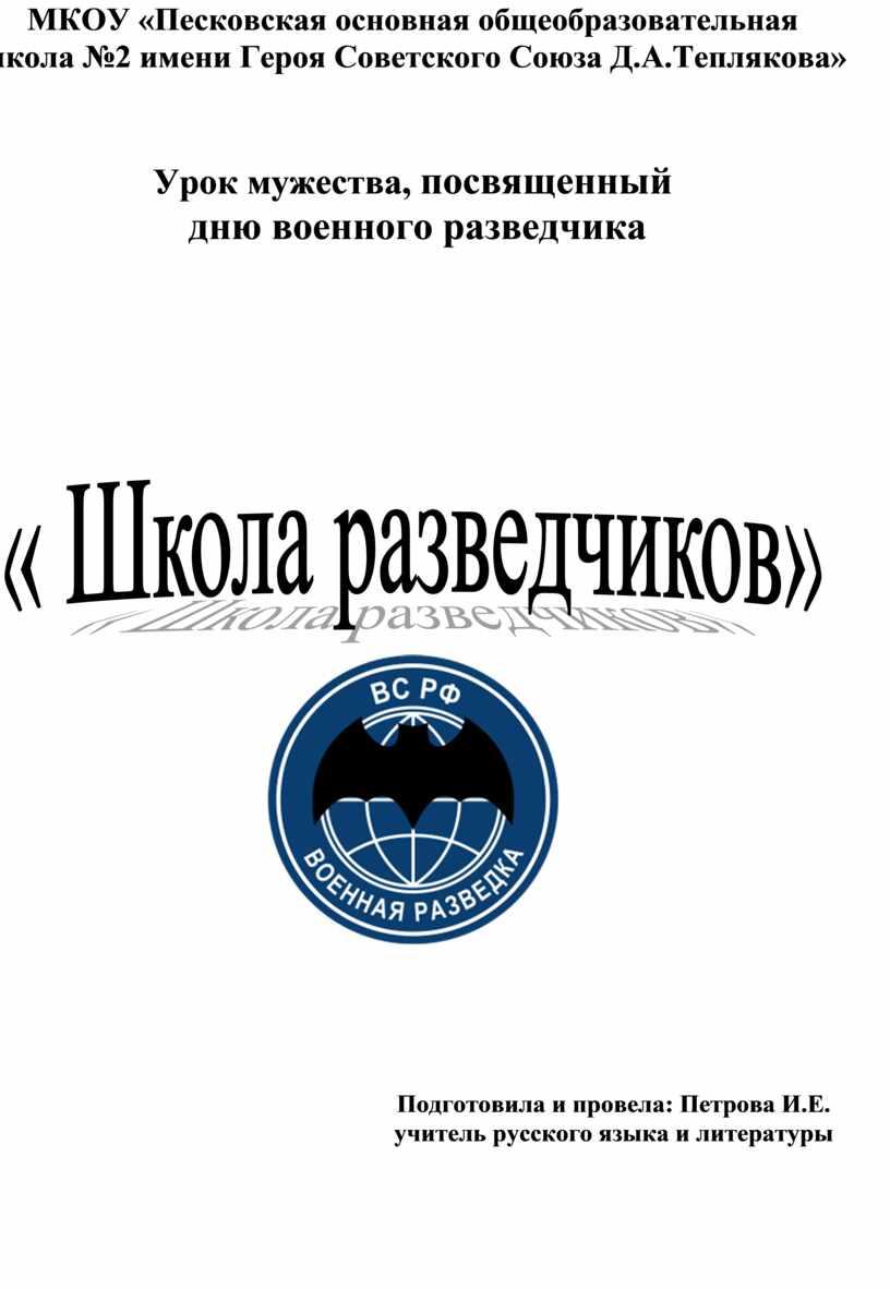 МКОУ «Песковская основная общеобразовательная школа №2 имени