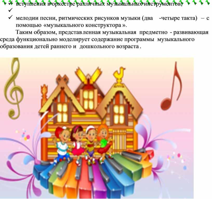 Таким образом, представленная музыкальная предметно - развивающая среда функционально моделирует содержание программы музыкального образования детей раннего и дошкольного возраста