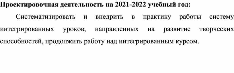 Проектировочная деятельность на 2021-2022 учебный год: