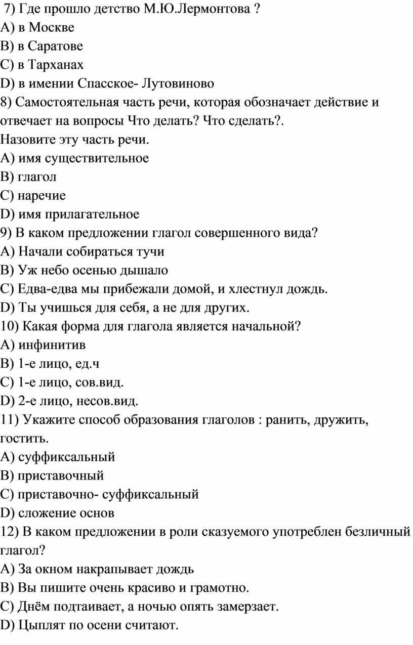 Где прошло детство М.Ю.Лермонтова ?
