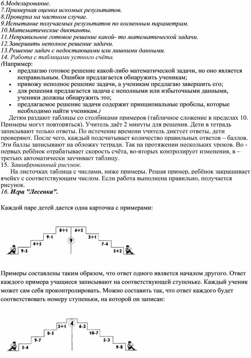 Моделирование. 7.Примерная оценка искомых результатов
