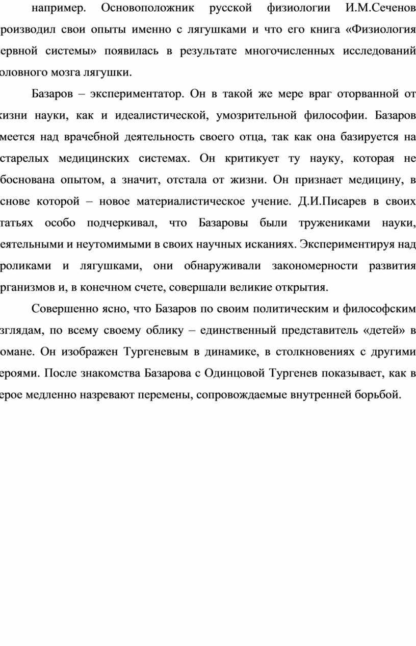 Основоположник русской физиологии
