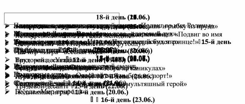 Трудовые дела 11-й день (25.06