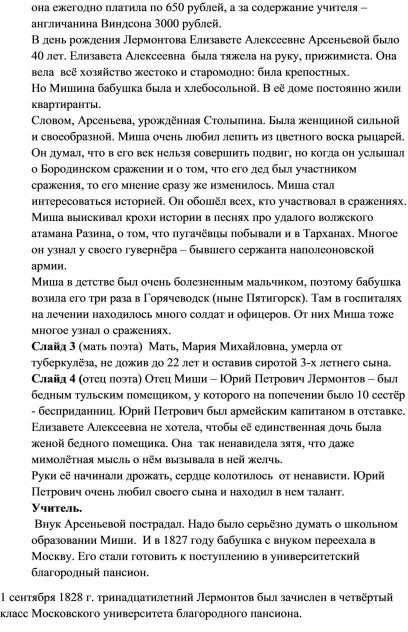 Виндсона 3000 рублей. В день рождения