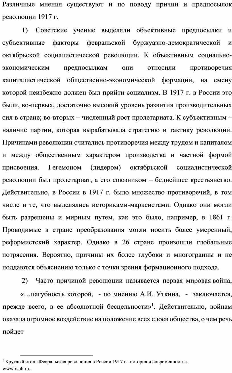 Различные мнения существуют и по поводу причин и предпосылок революции 1917 г