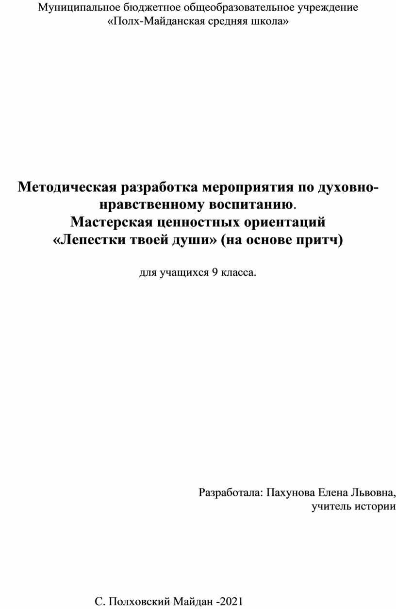 Муниципальное бюджетное общеобразовательное учреждение «Полх-Майданская средняя школа»