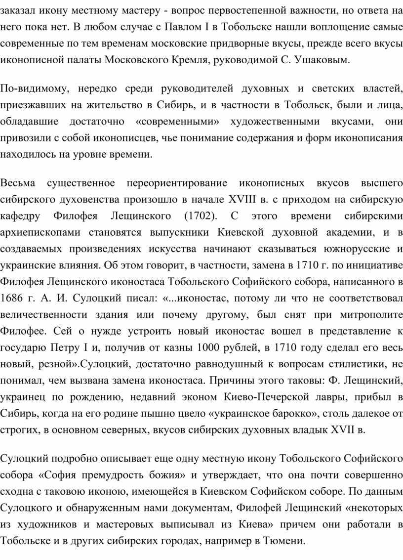 В любом случае с Павлом I в Тобольске нашли воплощение самые современные по тем временам московские придворные вкусы, прежде всего вкусы иконописной палаты