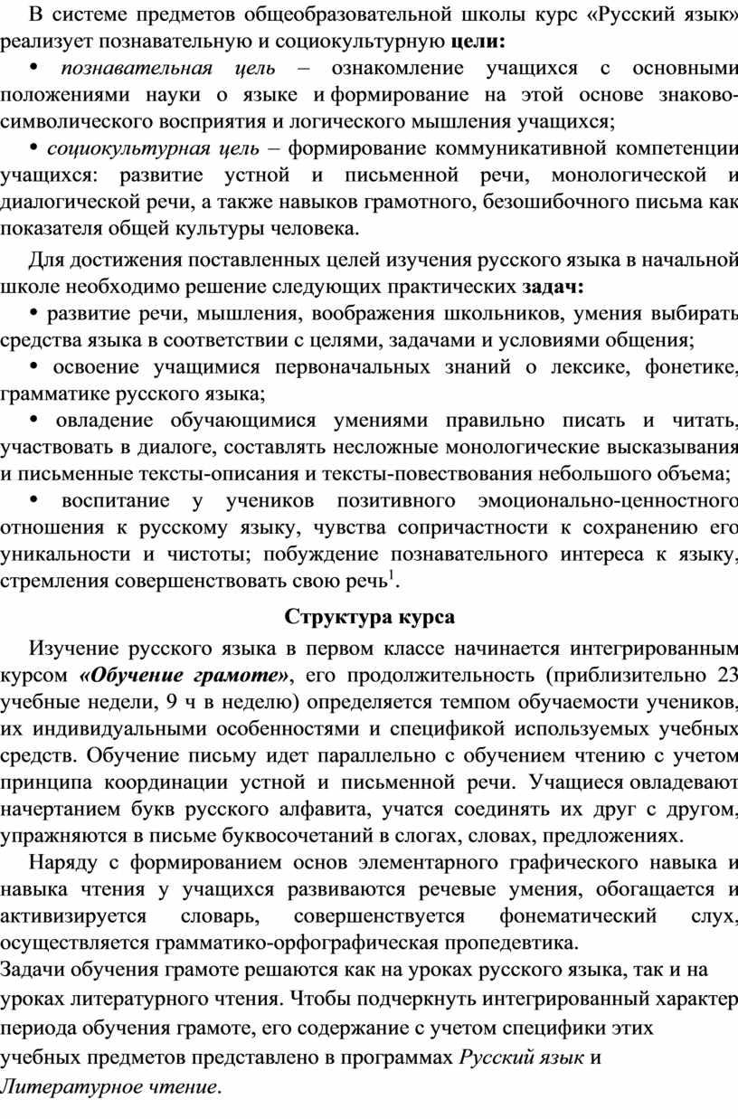 В системе предметов общеобразовательной школы курс «Русский язык» реализует познавательную и социокультурную цели: Ÿ познавательная цель – ознакомление учащихся с основными положениями науки о языке…
