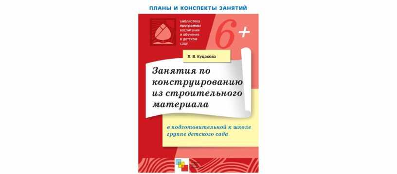 Zanyatia_po_konstruirovaniyu_iz_stroitelnogo_materiala_v_podgotovitelnoy_gruppe2