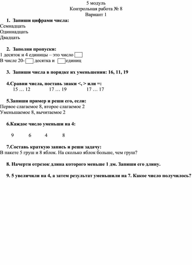 Контрольная работа № 8 Вариант 1 1