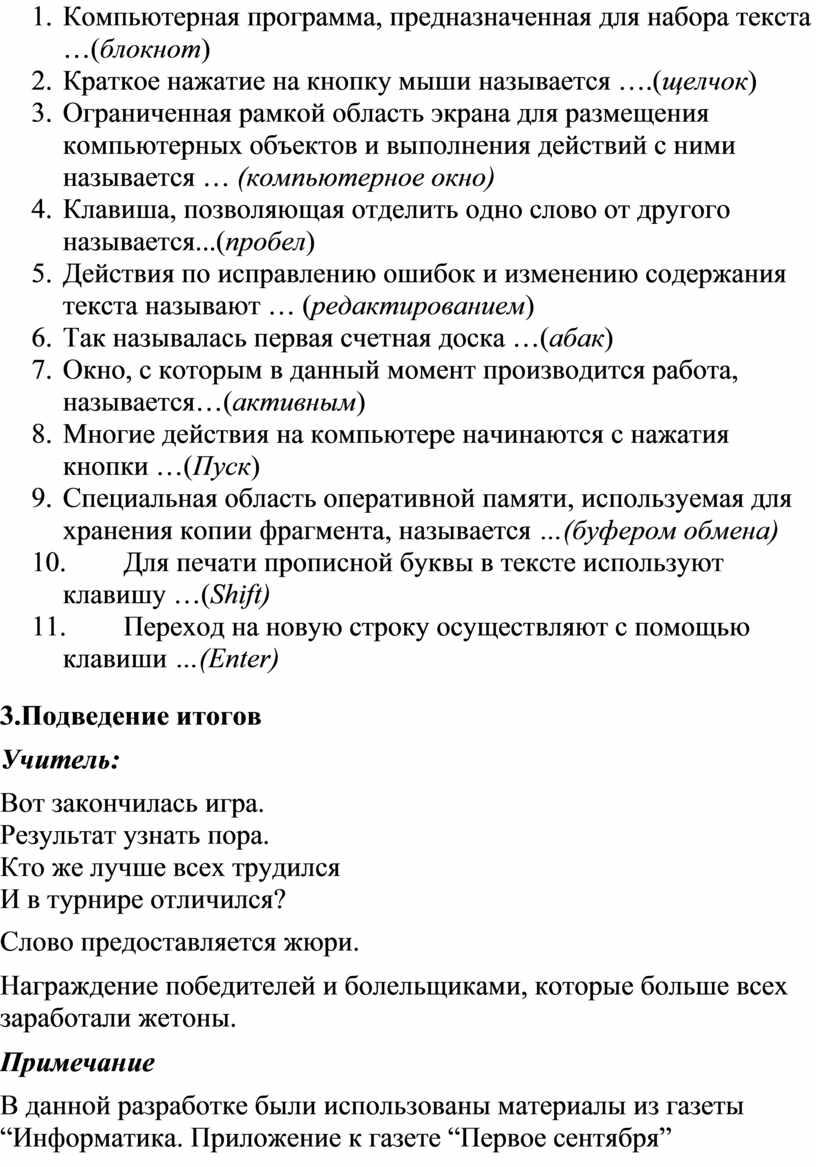 Компьютерная программа, предназначенная для набора текста …( блокнот ) 2