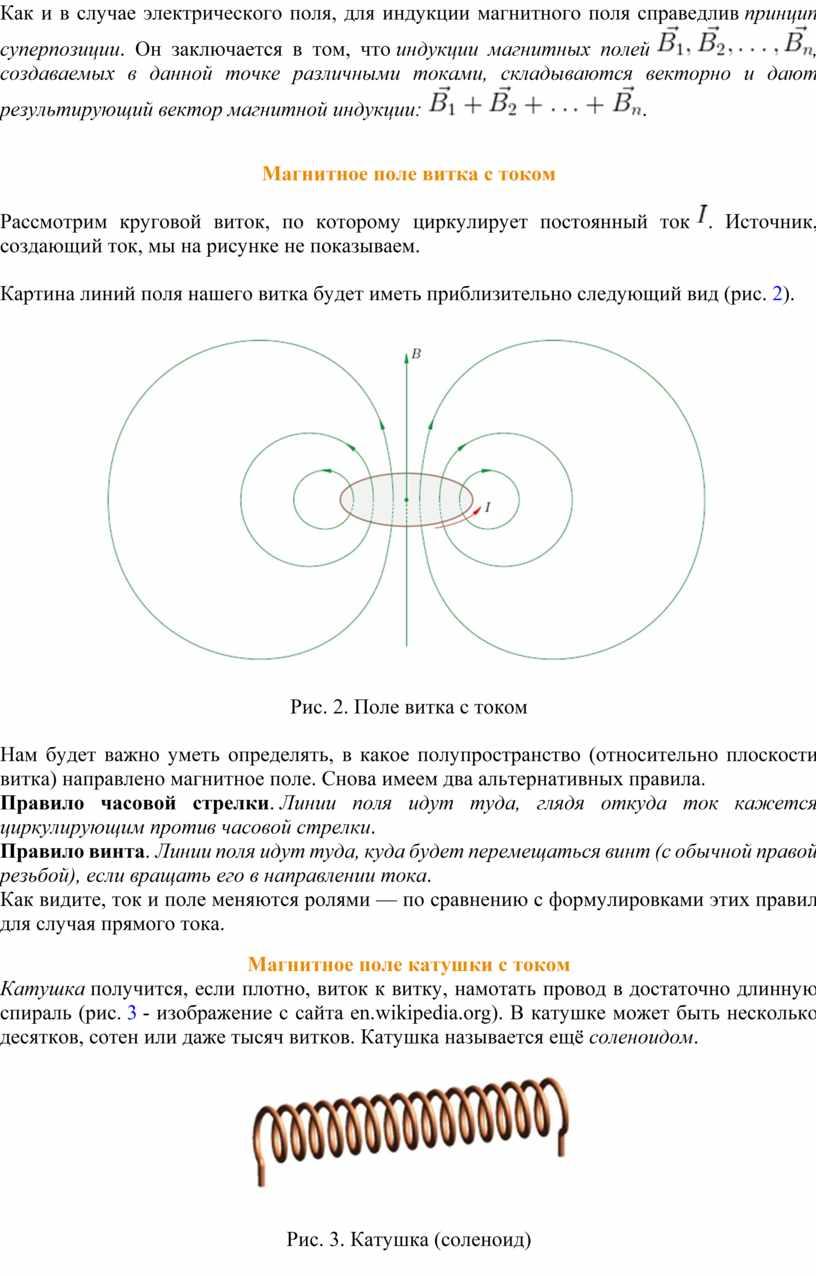 Как и в случае электрического поля, для индукции магнитного поля справедлив принцип суперпозиции