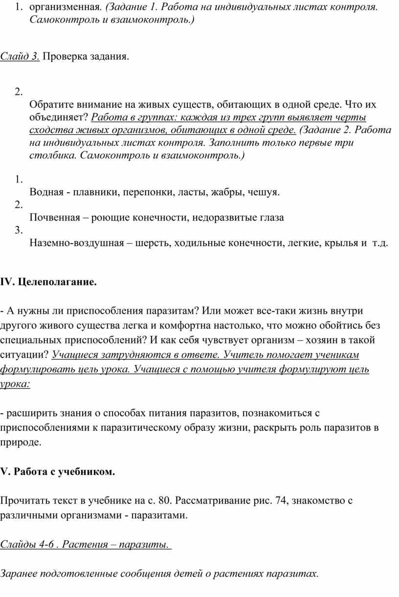 Задание 1. Работа на индивидуальных листах контроля