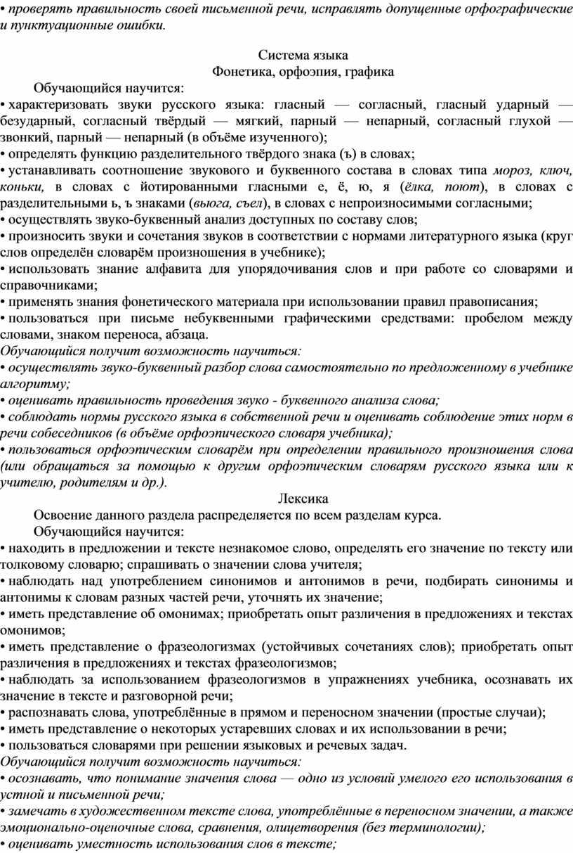 Система языка Фонетика, орфоэпия, графика