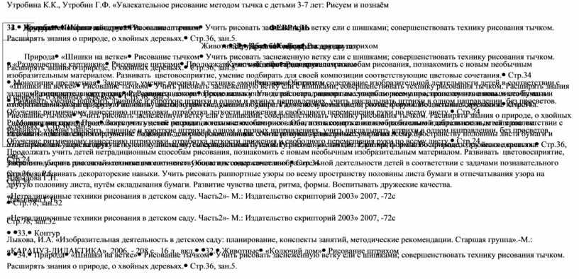 ФЕВРАЛЬ 31