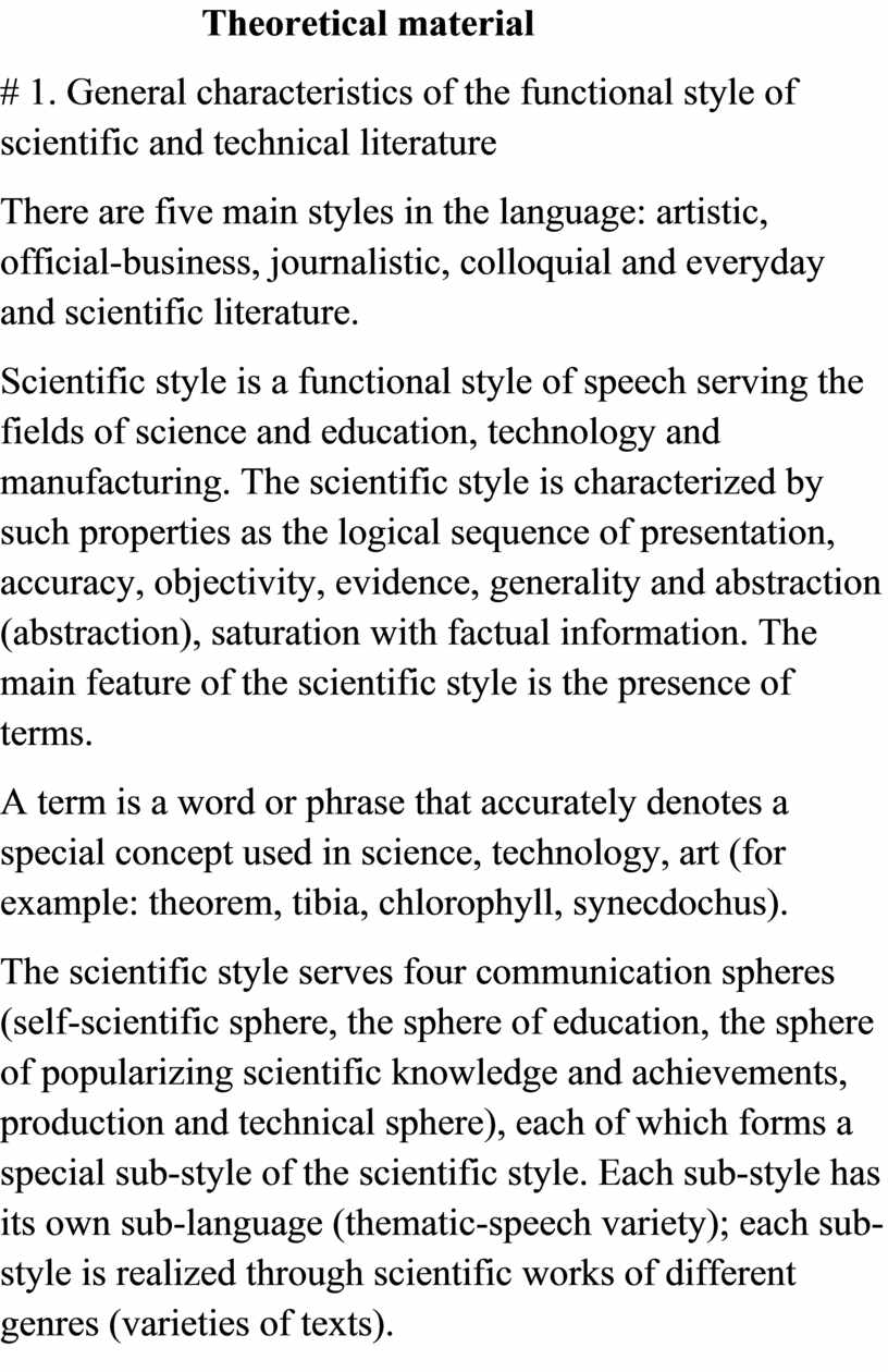 Theoretical material # 1. General characteristics of the functional style of scientific and technical literature