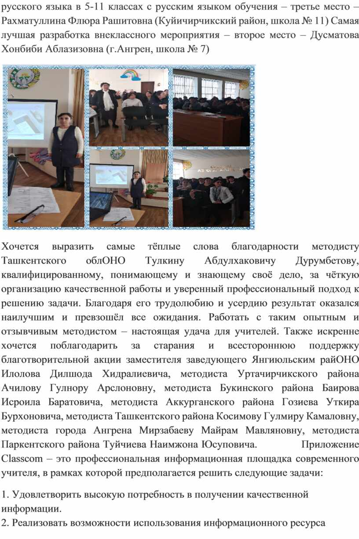 Рахматуллина Флюра Рашитовна (Куйичирчикский район, школа № 11)