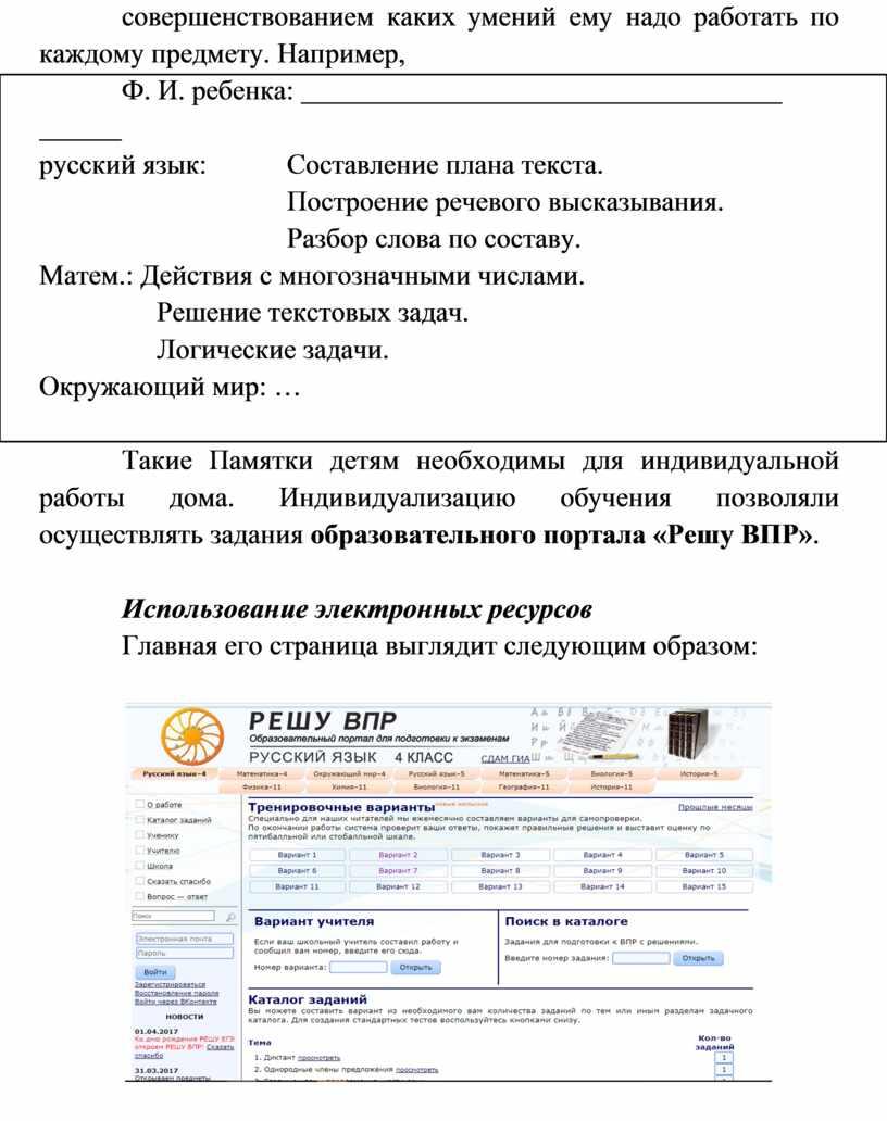 Например, Ф. И. ребенка: русский язык: