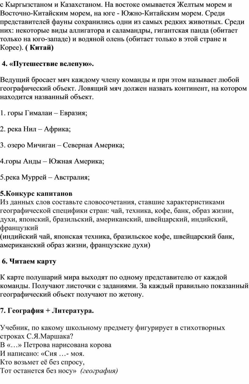 Кыргызстаном и Казахстаном. На востоке омывается